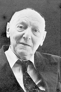 Исаак Башевис-Зингер