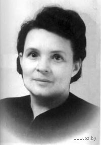И. Грекова. И. Грекова
